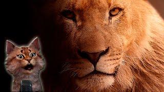 Наука для детей Животные | Лев | Семен Ученый