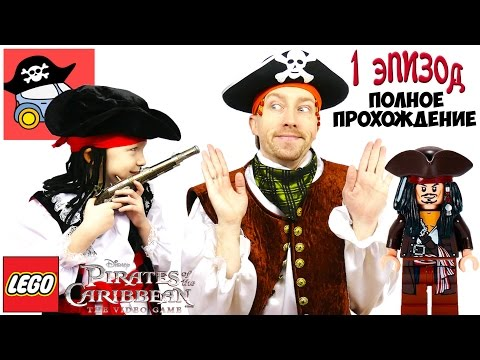⛵️ #5 ИСЛА ДЕ МУЭРТЕ Лего пираты Карибского моря Проклятие Чёрной Жемчужины Жестянка