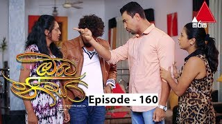 Oba Nisa - Episode 160 | 19th November 2019 Thumbnail