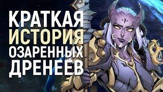 Озаренные Дренеи - Вступление в Альянс | Wow: Battle for Azeroth