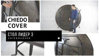 Стол Лидер 3 - круглы стол производства CiedoCover - видеообзор