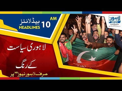 10 AM Headlines Lahore News HD - 27 July 2018