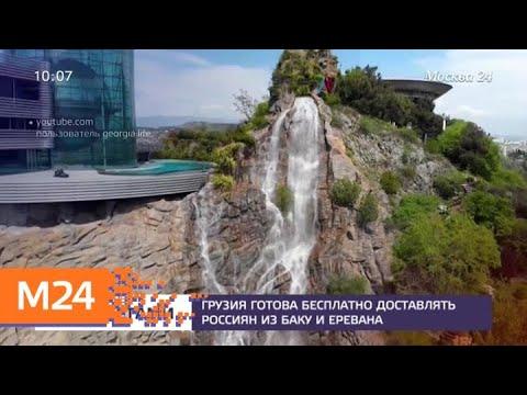 Грузия готова бесплатно доставлять россиян из Баку и Еревана - Москва 24