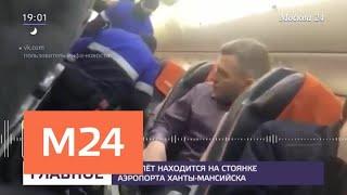 СК опубликовал видео допроса захватчика рейса Сургут – Москва - Москва 24