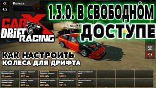 Carx Drift Racing Online НАЛАШТУВАННЯ ДЛЯ ДРІФТУ, ЯК НАЛАШТУВАТИ КОЛЕСА ДЛЯ ДРІФТУ