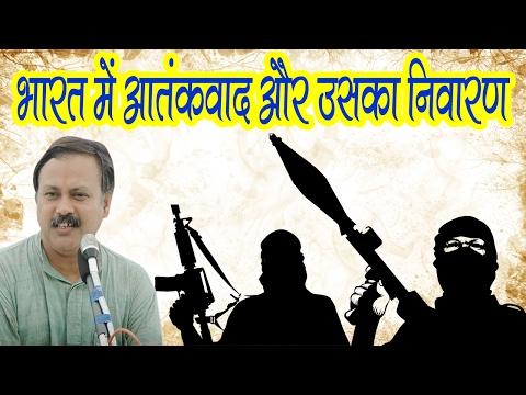 Terrorism in India and its Solution (भारत में आतंकवाद और उसका निवारण) By Rajiv Dixit Ji