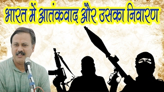 Terrorism in India and its Solution (भारत में आतंकवाद और उसका निवारण) By Rajiv Dixit Ji