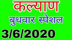 KALYAN MATKA 3/6/2020 | Luck satta matka trick | कल्याण | Technical trick | Sattamatka  Kalyan Today