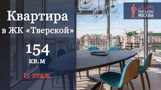 видео Продажа квартир в новостройке  у метро Маяковская в Москве — купить квартиру в новостройке