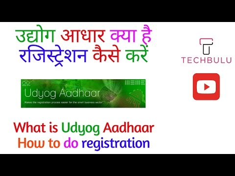 Udyog Aadhaar - Details - Registration - Live Demo -  Explained - In Hindi