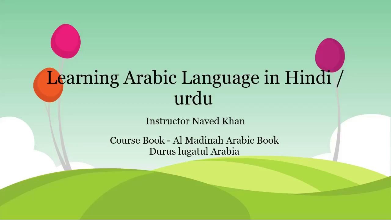 Learn Arabic Urdu Book