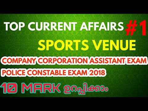 KERALA PSC IMPORTANT CURRENT AFFAIRS FOR COMPANY CORPORATION BORD: POLICE CONSTABLE EXAM:SPORT VENUE
