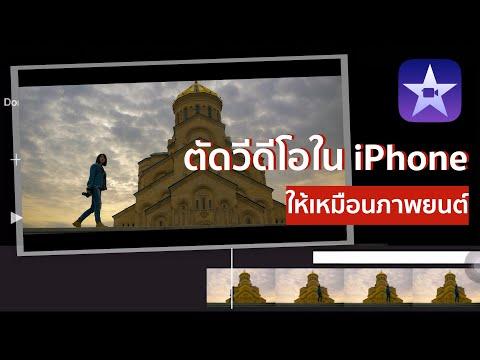 สอน iMovie iPhone ตัดต่อให้เหมือนภาพยนตร์ | cinematic black bars