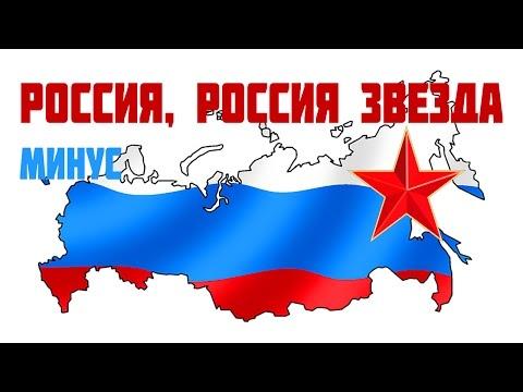 Россия, Россия звезда  минус