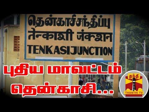 DETAILED REPORT | தென்காசி தனி மாவட்டமாக அறிவிப்பு | Tenkasi District | Thanthi TV