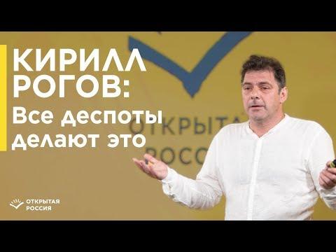 Политолог Кирилл Рогов в клубе «Открытая Россия»