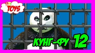 Панда Кунг Фу 3 Игрушки  По Попадает в Тюрьму