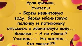 """""""Анекдот про Вовочку и ибанитовую палочку!"""" Анекдот дня, Юмор, Анекдоты"""