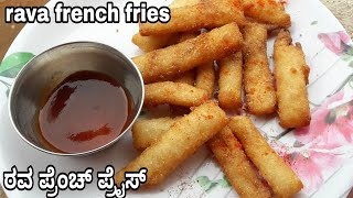 Rava french fries recipe in Kannada| very tasty evening snacks recipe |
