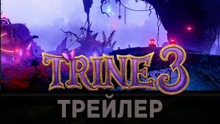 Trine 3 Trailer / дата выхода 2015