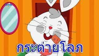 กระต่ายโลภ - นิทานก่อนนอน | นิทานไทย | นิทานอีสป | Thai Fairy Tales | นิทานเด็๋กเล็ก | นิทาน