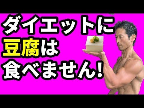 ダイエットに豆腐は食べません!その理由は・・ 体脂肪を減らすために