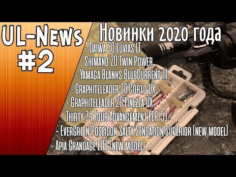 UL-News #2 НОВИНКИ 2020 Daiwa, Shimano, Evergreen, Yamaga Blanks, Graphiteleader, Apia, Thirty34Four