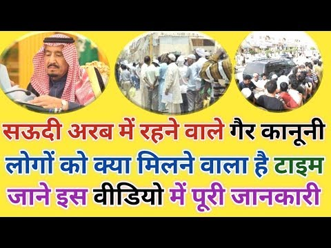 Saudi Arabia Letest News Illegal People (26-9-2018) Hindi Urdu..By Socho Jano Yaara