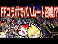 【妖怪ウォッチぷにぷに】DFFNTディシディアファイナルファンタジーコラボ確定!!!Yo-kai Watch
