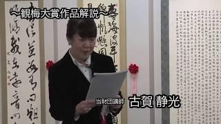 第10回 観梅展 東京展(平成31年3月24日/於:KFC Hall)