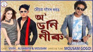O Bhoni Niru || MOUSAM GOGOI || 2016||
