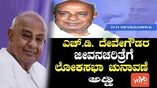 ಎಚ್.ಡಿ. ದೇವೇಗೌಡರ ಜೀವನಚರಿತ್ರೆ ಸಿದ್ಧ | HD Deve Gowda's biography Latest News | YOYO Kannada News
