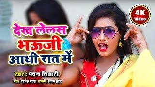 भऊजी देखलस रात में | Dekh Lelas Bhauji Aadhi Raat Me | Pawan Tiwari | Superhit Bhojpuri Songs 2018