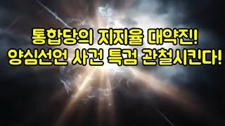 통합당의 지지율 대약진! 특검 관철시킨다!(20.8.6.)