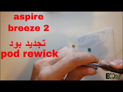 اعادة بناء كويل اسباير بريز2 Aspire Breeze 2 coil rewick