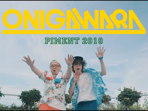 ピーマン2019(Bonus track) / ONIGAWARA