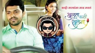 Khulta Kali Khulena Remix | Title Song | Zee Marathi | DJ Musics | Short Track