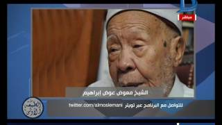 بالفيديو .. المسلماني وأسامة الأزهري يزوران الشيخ معوض عوض ابراهيم