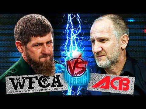 ACB Vs Ахмат | Кто сильнее и станет чемпионами в ACA