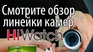 Смотри обзор новой линейки камер видеонаблюдения HIWatch