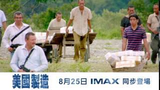【美國製造】好事篇-8月25日 IMAX 同步登場