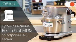 Кухонная машина Bosch OptiMUM со встроенными весами ▶️ Обзор флагмана серии MUM9AX5S00