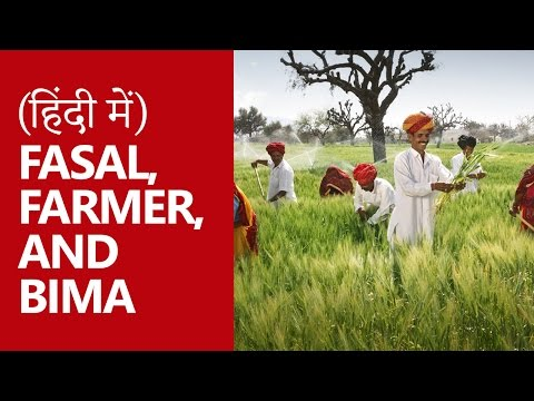 Farm Loan Waiver and Assessment of Pradhan Mantri Fasal Bima Yojana (PMFBY) [Hindi]
