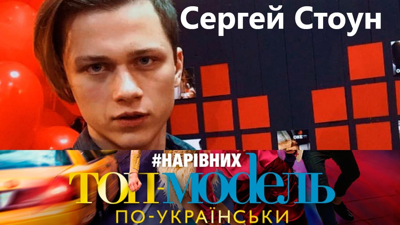 Сергей стоун ютуб валентин юдашкин шоу 8 марта