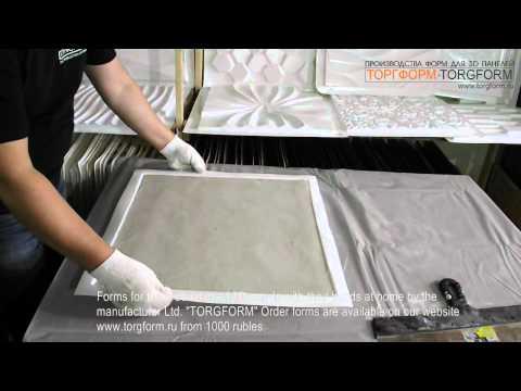 Формы для производства 3D панелей смотреть в хорошем качестве