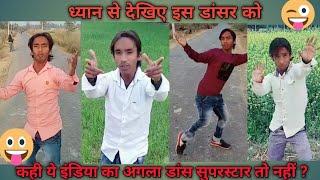 डांस ऐसा की नज़रे हटा नहीं पाओगे ।  ये सब मिलकर नेट बंद करवा के रहेंगे   Sumit Singh