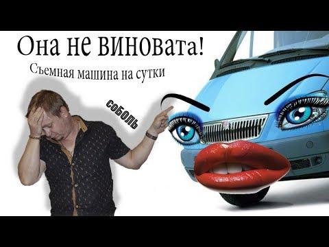 в Аренду на сутки авто соБОЛЬ. Москва .+ ОБМАН на АЗС !!!