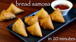 bread samosa recipe | how to make bread samosa | easy samosa recipe