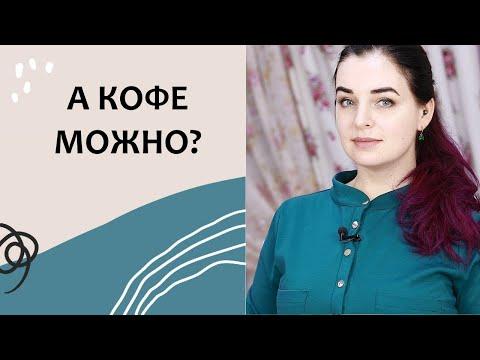 КОФЕ при грудном вскармливании. Выпуск 68