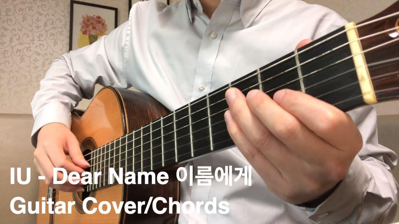 IU 아이유 Dear Name 이름에게 Guitar Cover/Chords 기타 커버/코드